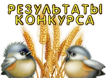 Конкурс колосок 2017 результаты в беларуси